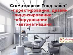 Лицензия на рентген, расчет защиты, санитарный паспорт