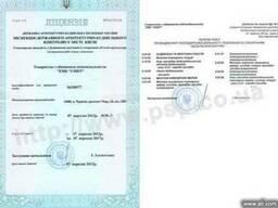 Лицензия на строительство Полтава