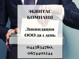 Ліквідація фірми в Харкові. Експрес-ліквідація ТОВ Харків.