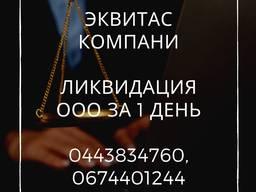Ликвидация ООО за 1 день в Одессе. Быстро ликивдировать предприятие Одесса.