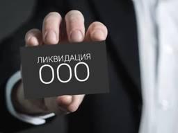 Ліквідація ТОВ за 1 день. Експрес-ліквідація ТОВ у Києві