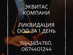 Ліквідуємо будь-яке підприємство за 24 години в Харкові.