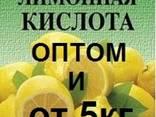 Кислота лимонная пищевая купить от 10кг - фото 1