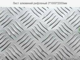 Лист алюминий рифленый 3*1000*2000мм цена купить