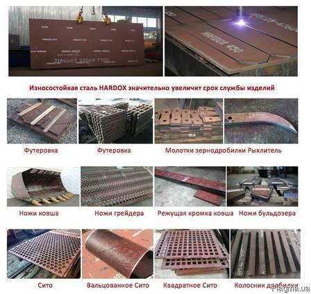 Лист Hardox 450 4,0-40,0мм (износостойкий металл)