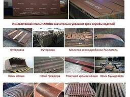 Лист Hardox 400 25мм из особо прочной конструкционной стали