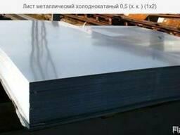 Лист металлический холоднокатаный 0, 5 (х. к. ) (1х2)