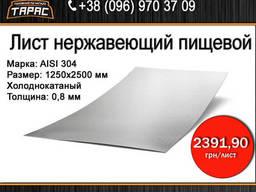 Лист нержавеющий пищевой, AISI 304 0. 8 мм, 1250х2500 мм