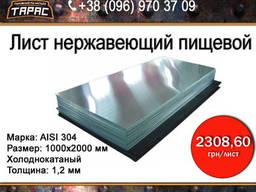 Лист нержавеющий пищевой, AISI 304 1. 2 мм, 1000х2000 мм