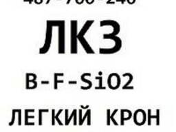 ЛК3 (B-F-SiO2), Легкий Крон