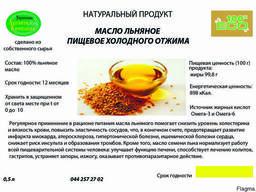 Льняное пищевое масло