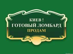 Ломбард - продаю ломбард с лицензией (финансовая компания)