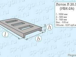 Лотки электротехнические УБК-2а