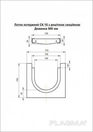 Желоб бетонный для стока DN100 H155 класс C секционная решетка