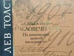 Л. Толстой, Божеское и человеческое. Из дневниковых записей Толстого последних лет