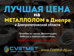 Лучшая цена на металлолом в Днепре и области от ЦветМет