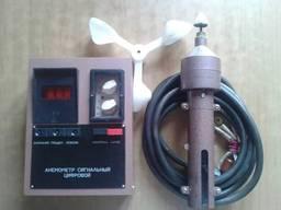 Анемометр сигнальный М95-М2