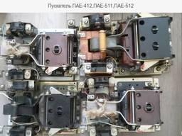 Магнитный пускатель ПАЕ 511, ПАЕ 512