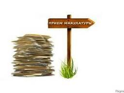 Организация продаст макулатуру прием макулатуры в мысках
