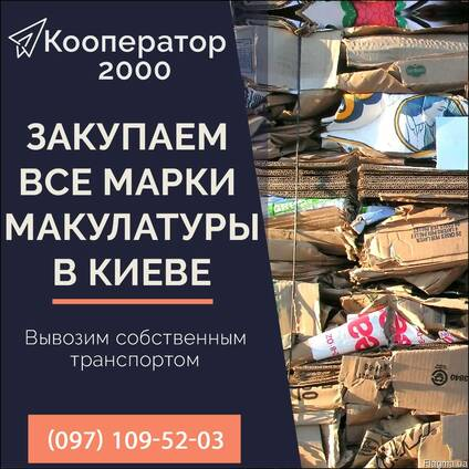 сдать макулатуру в петропавловске казахстан