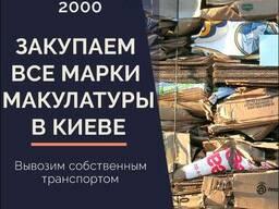 Макулатура - прием и вывоз, узнайте стоимость в Киеве.