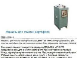 Машина для очистки картофеля МОК-125 , МОК-250