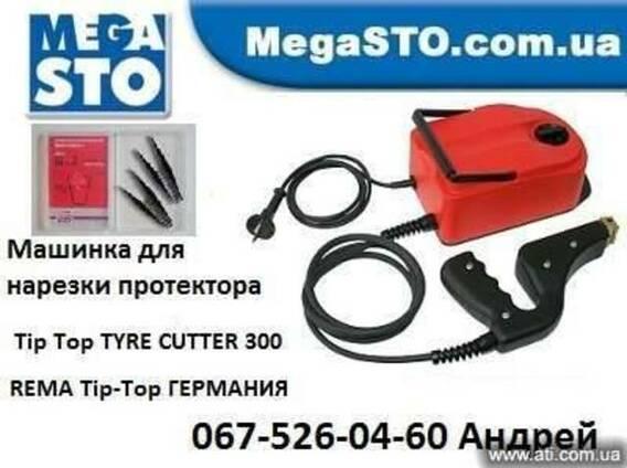 Машинку для нарезки протектора Tip Top TC 300 купить