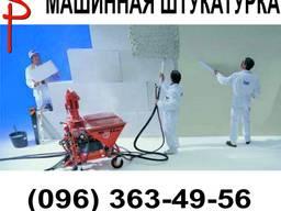 Машинная штукатурка, ремонт с 0 под ключ в Одессе