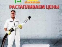Машинная штукатурка стен, Киев и область. Gut-stuckateur