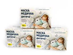 Маска детская медицинская трехслойная с фильтрующим слоем из мельтблауна / Заказ от 50 шт.