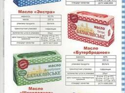 """Масло сливочное фасованое ТМ """"Балакліївське"""" в ассортименте"""