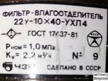 Маслораспылитель 121-10 – УХЛ4 , Фильтр - влагоотделитель - фото 5
