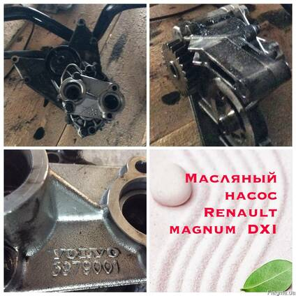 Масляный насос Рено Магнум DXI 3979001