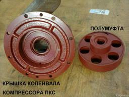 Фланец на коленвал компрессора ПКС 1, 75; 3, 5; 5, 25. Запчасти.