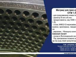 Матрица для пресс- гранулятора ОГМ 1,5, 8мм, Мюнч
