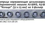 Матрицы к машине пряничной А2-ШФЗ, изготовление под заказ - фото 3