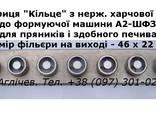 Матрицы к машине пряничной А2-ШФЗ, изготовление под заказ - фото 4