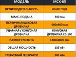 Мобильная Дробильно-Сортировочная Установка Mck-60 - фото 4