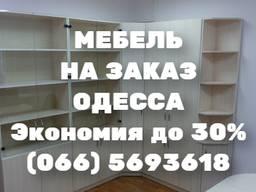 Мебель на Заказ Одесса Кухни, Шкафы-купе, Кровати