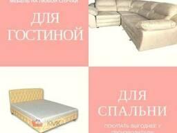 Мебельная фабрика Кривой Рог