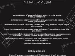 Мебельный клуб Украины «ТМ LinkeY» - мебель под заказ - фото 8