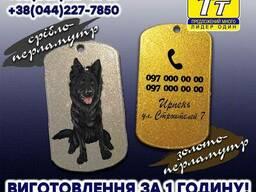 Медальон для собаки (серебрянные и золотые) с фото, кличкой