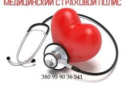 Медицинская страховка /Туристическое страхование /Медицина б