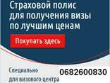 "Медицинское страхование/ Страховка "" Княжа"". - фото 1"