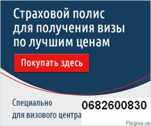 """Медицинское страхование/ Страховка """" Княжа""""."""