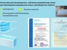 Медицинские маски (Украина, сертифицированные), нетканые, паяные, трехслойные с фиксатором