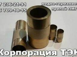Медно-германиевый припой ПМГрН10-1. 5