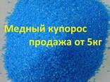 Медный купорос купить, оксид меди купить от 5кг - фото 1
