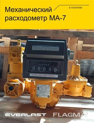 Механический расходометр МА-7. Новый.