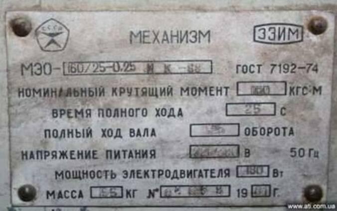 МЭО-160/25-0,25 И К-68